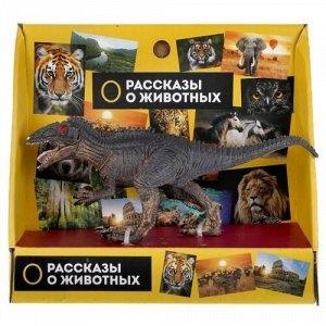 """Фигурка Динозавр """"Играем вместе"""" Цератозавр, 16*6,2*4 см"""