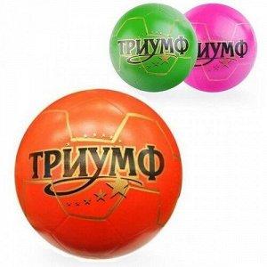 Мяч д. 200 мм Триумф