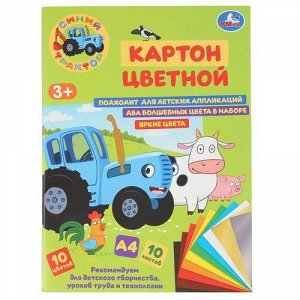 Картон цветной 10 л. 10 цв. Синий трактор,А4