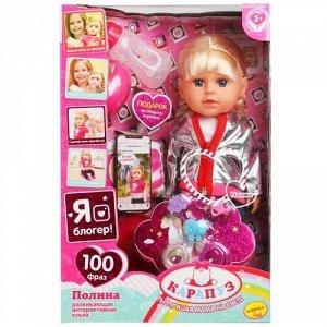"""Кукла озвуч. """"Карапуз"""" Полина,35 см, пьет,писает,песня АБВГДЕЙКА,кор"""