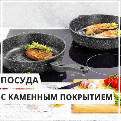 EuroДом Зачем купоны? Есть скидоны🤩 — JIO🌶 Сковороды/Казаны/Кастрюли — Посуда