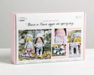 Интерьерные куклы «Подружки Вики и Ники- на прогулку» набор для шитья, 15,6*22.4*5.2см