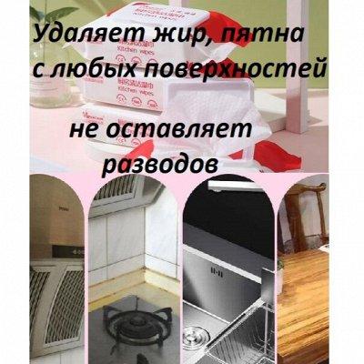 ❤ВАКУУМ+ Товары для кухни, ванной, интерьера итд. Новинки! — Влажные СУПЕР салфетки для уборки — Средства для дезинфекции