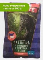 Appetite влажный корм для кошек Говядина и ягненок в соусе 85гр пауч