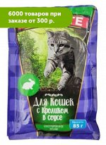 Appetite влажный корм для кошек Кролик в соусе 85гр пауч