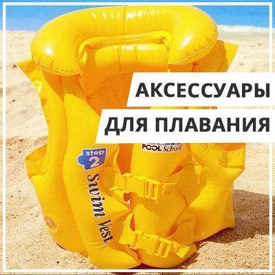 EuroДом Зачем купоны? Есть скидоны🤩 — Аксессуары для плавания/игрушки — Бытовая техника