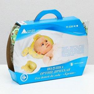 """Подушка ортопедическая для детей до года - """"Крейт""""  П-220"""