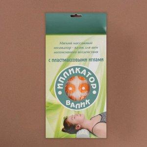 Ипликатор - валик для шеи, мягкий, 14 ? 23 см, цвет белый/оранжевый