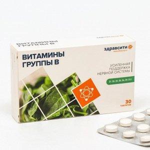 Витамины группы B Здравсити, 30 таблеток по 440 мг
