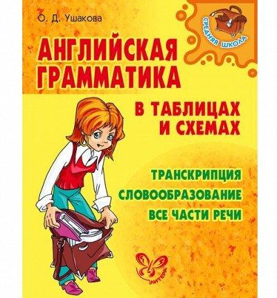 Книги и школьные пособия. Игры. Средства от тараканов. Дача