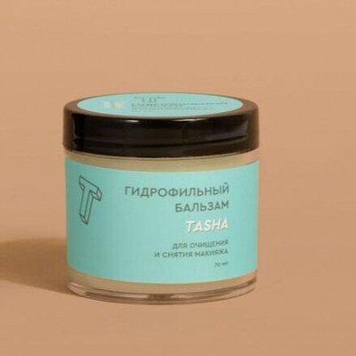Tasha - Любимая вкусная косметика! Новинки и любимки 🍧 — ДЛЯ ЛИЦА: ОЧИЩЕНИЕ, СКРАБЫ, МАСКИ — Для лица