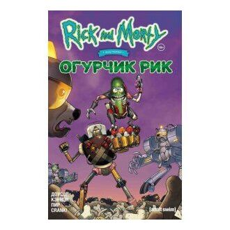 """КомиксShop- манга, комиксы, аниме.  — Комиксы, изд.""""Комильфо"""" — Комиксы"""