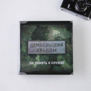 Фотоальбом на 150 фото «Дембельский альбом»