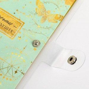 Фотоальбом с магнитными листами в ПВХ-обложке «Наши мечты-наше будущее»