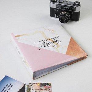 Фотоальбом на 150 фото «Следуй своей мечте»