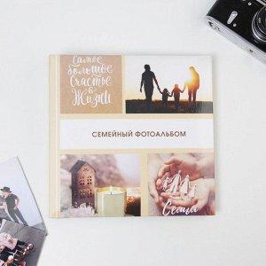 Фотоальбом на 150 фото «Семейный фотоальбом»