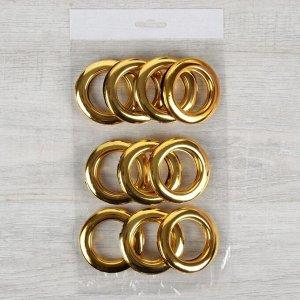 Люверсы для штор. d = 4.3/6.5 см. 10 шт. цвет золотой