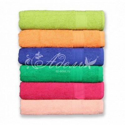 АДЕЛИС - большой ассортимент постельного белья — Полотенца — Ванная