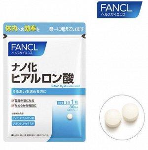 НАНО ГИАЛУРОНОВАЯ КИСЛОТА FANCL,30 таблеток в упаковке (на 1 месяц).