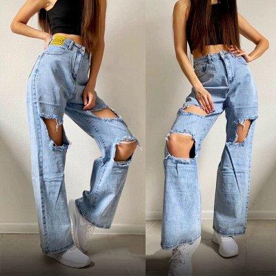 Не упусти момент! Качественные джинсы по доступным ценам! — Трендовые широкие джинсы — Широкие джинсы
