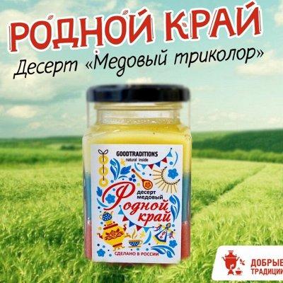 ✅ Эко вкусняшки / Живой урбеч / Ореховая паста / Суперфуды — Медовый десерт — Мед