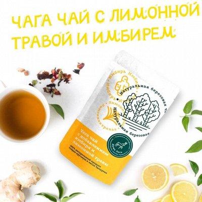 ✅ Эко вкусняшки / Живой урбеч / Ореховая паста / Суперфуды — ЧАГА Чай! — Чай