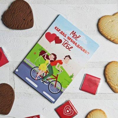 Натуральные продукты для активных людей!  — Открытки с шоколадом — Диетические кондитерские изделия