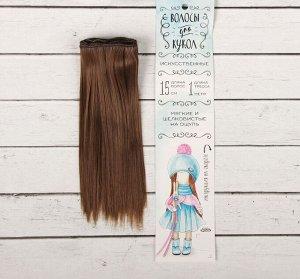 Волосы - тресс для кукол «Прямые» длина волос: 15см, ширина: 100см, цвет № 8В