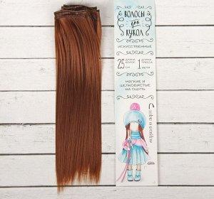 Волосы - тресс для кукол «Прямые» длина волос: 25см, ширина: 100см, цвет № 30В