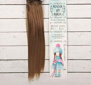 Волосы - тресс для кукол «Прямые» длина волос: 25см, ширина: 100см, цвет № 18Т