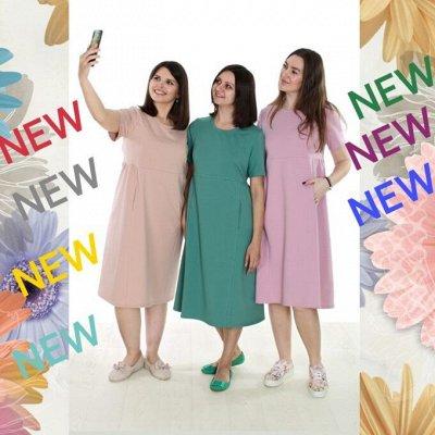 Ahalodensa — Женская одежда. Размеры с 46 по 60 — Платье короткий рукав