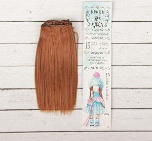 Волосы - тресс для кукол «Прямые» длина волос: 15см, ширина: 100см, цвет № 30