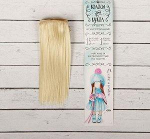 Волосы - тресс для кукол «Прямые» длина волос: 15см, ширина: 100см, цвет № 613А