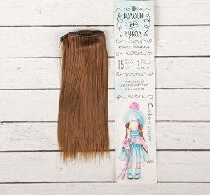 Волосы - тресс для кукол «Прямые» длина волос: 15см, ширина: 100см, цвет № 6