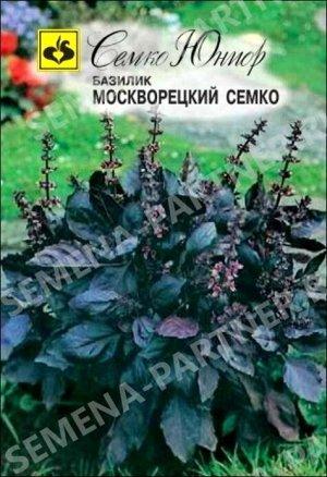 Базилик Москворецкий Семко  1 г