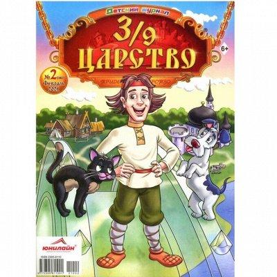 Журналы, для всей семьи! Большой ассортимент, низкие цены — Детские журналы