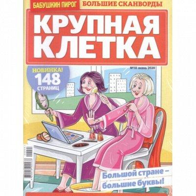 Журналы, для всей семьи! Большой ассортимент, низкие цены — Кроссворды, сканворды, судоку и т.д.,