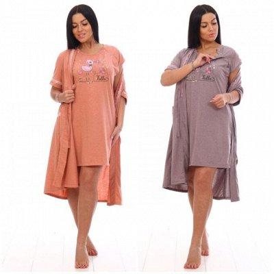 Адина. Яркая-домашняя☀ — Одежда для будущих мам — Одежда для беременных