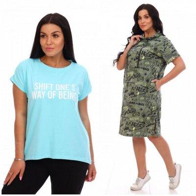 Красивые халаты, яркие костюмы ТМ Адина — Туники и футболки — Одежда