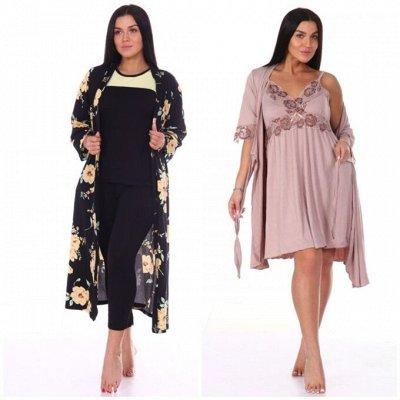 Красивые халаты, яркие костюмы ТМ Адина — Комплекты — Одежда для дома