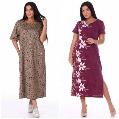 Красивые халаты, яркие костюмы ТМ Адина — Платья и сарафаны — Платья