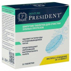 Шипучие таблетки для очистки зубных протезов