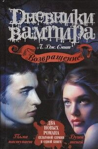 Уценка. Лиза Смит: Дневники вампира. Возвращение: Тьма наступает; Души теней