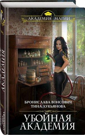 Бронислава Вонсович: Убойная Академия 384стр., 200х130мм, Твердый переплет