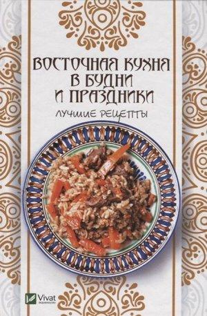 Восточная кухня в будни и праздники.Лучшие рецепты