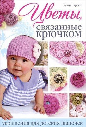 Цветы, связанные крючком: украшения для дет. шап