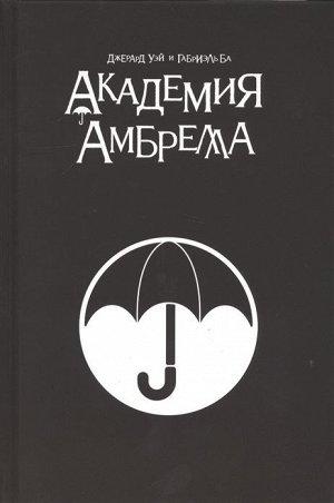 Уценка. Джерард Уэй: Академия Амбрелла. Black Edition
