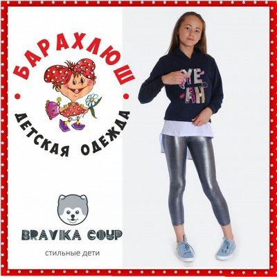 ШКОЛА -BRAVICA COUP - Стильная одежда для детей и подростков
