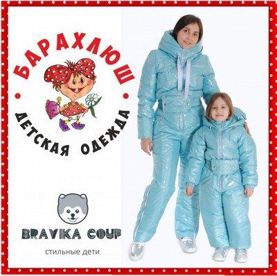 BRAVICA COUP - Стильная одежда для детей и подростков, ШКОЛА