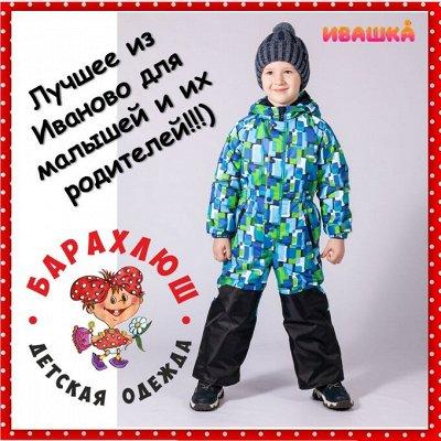ИВАШКА и КО, отличное качество и цены.Одежда для всей семьи!
